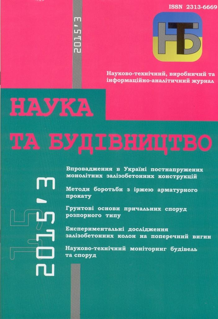 gur-nauka_bud-vo3.jpg