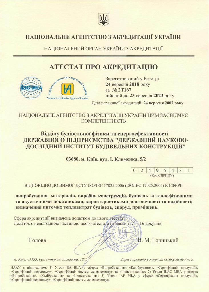 АТТЕСТАТ АКРЕДИТАЦИИ_ВЛ_ЛФ.jpg